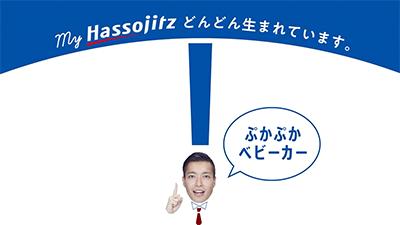 Hassojitz5