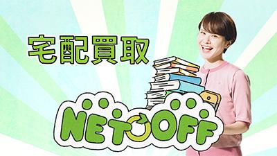 netoff02
